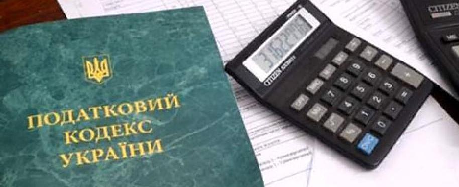 Ликвидация. Как в Украине подготовили плацдарм для налогового террора